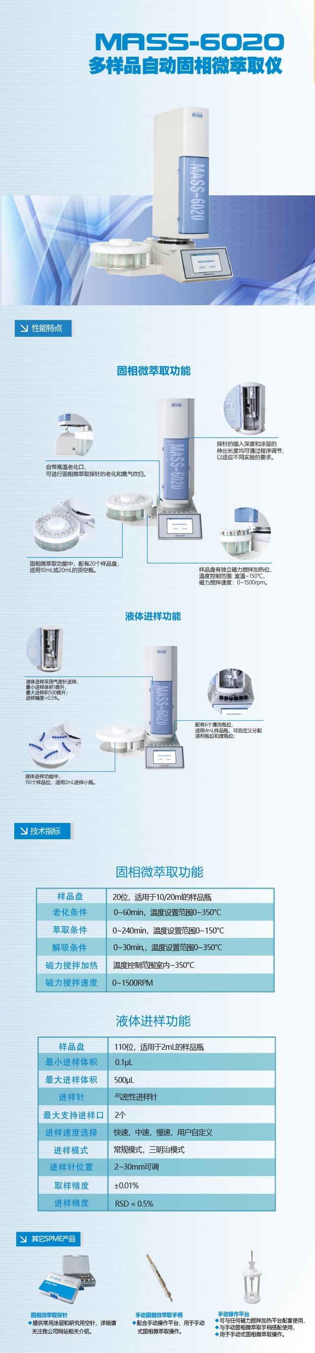 MASS-6020型 多样品全自动固相微萃取仪.jpg